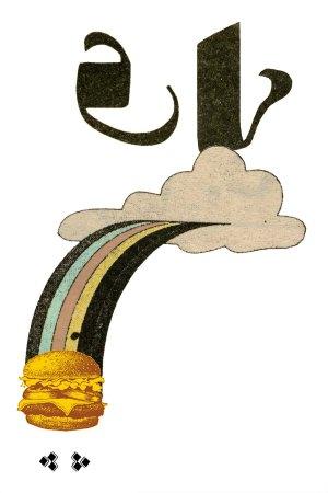 EB-Rainbow-Burger, 2009