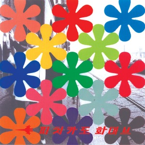 Pizzicato Five_The Remix Album, 2000